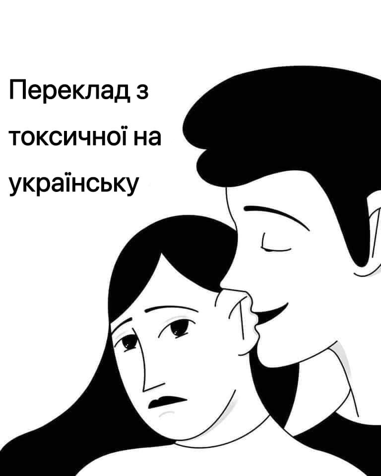 Переклад з токсичної на українську